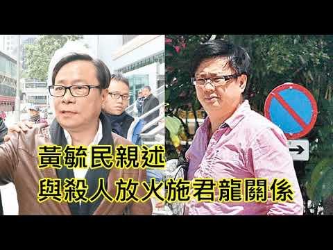 黃毓民自爆與施君龍關係【匪類監察院: 20180804】 - YouTube