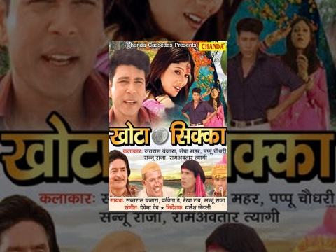 Khota Sikka || खोटा सिक्का || Santram Banjara, Megha Mehar || Hindi Hot Full Movies