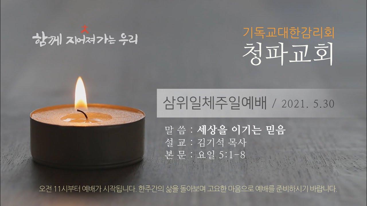 청파교회  삼위일체주일 예배 설교 (2021년 5월 30일)