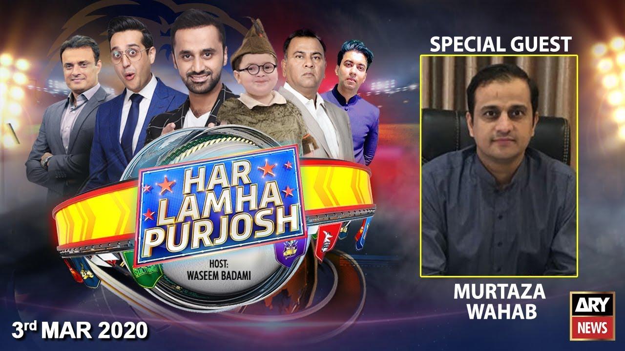 Har Lamha Purjosh | Waseem Badami | PSL5 | 3 March 2020