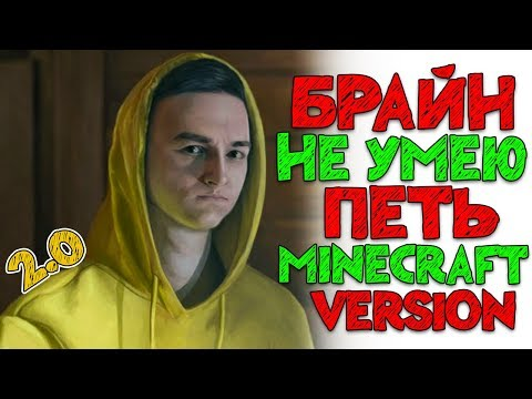 TheBrianMaps - Я не умею петь 2.0 (feat. TheRio) | Minecraft Version