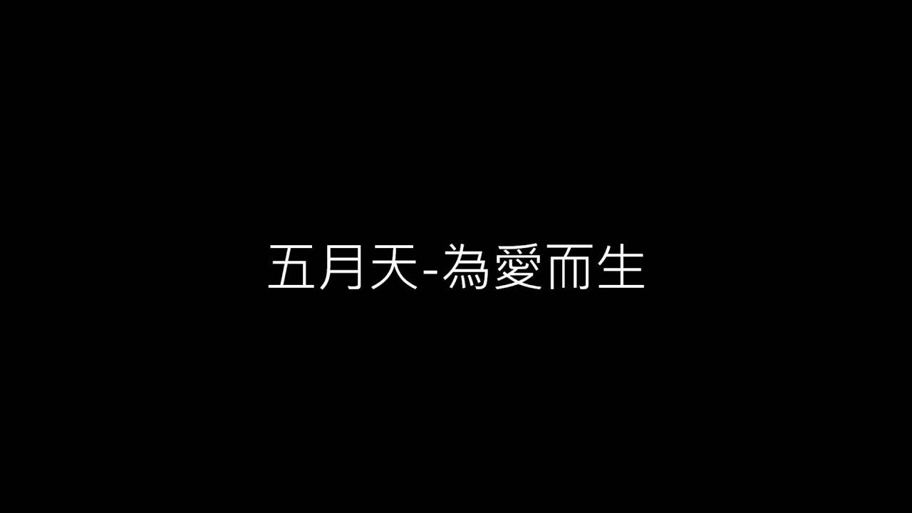 五月天 為愛而生 - YouTube