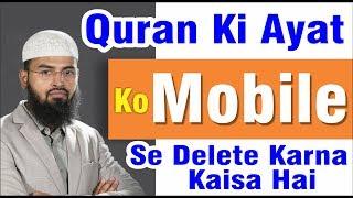 Quran Ki Ayat Ko Mobile Me Delete Karna Kya Qayamat Ki Alamat Hai By Adv Faiz Syed
