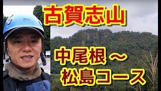 【登山】古賀志山 中尾根~松島コース バリエーションルート