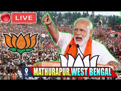 PM Modi Addresses Public Meeting at Mathurapur, West Bengal | 2019 BJP Election Campaign