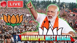 PM Modi Addresses Public Meeting at Mathurapur West Bengal 2019 BJP Election Campaign