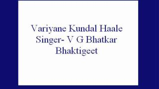Variyane Kundal Haale- V G Bhatkar (Bhaktigeet).