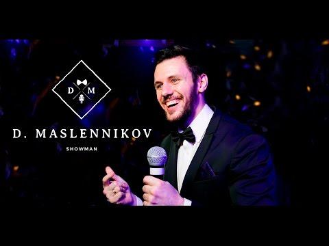 Ведущий Даниил Масленников