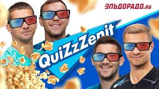 QuiZzZenit #3: Дзюба и Кержаков против Сутормина и Васютина
