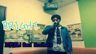 三代目 J Soul Brothers from EXILE TRIBE / BRIGHT by 一伍