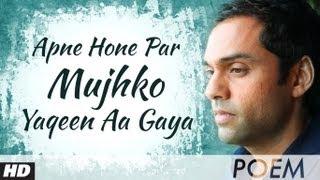 Zindagi Na Milegi Dobara Farhan Akhtar Poem -2 | Apne Hone Par Mujhko Yaqeen Aa Gaya