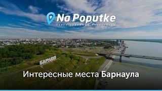 Достопримечательности Барнаула. Попутчики из Кемерово в Барнаул.(, 2017-01-09T21:35:10.000Z)