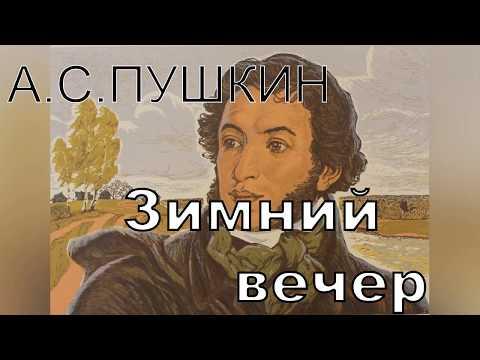 А С Пушкин Зимний вечер