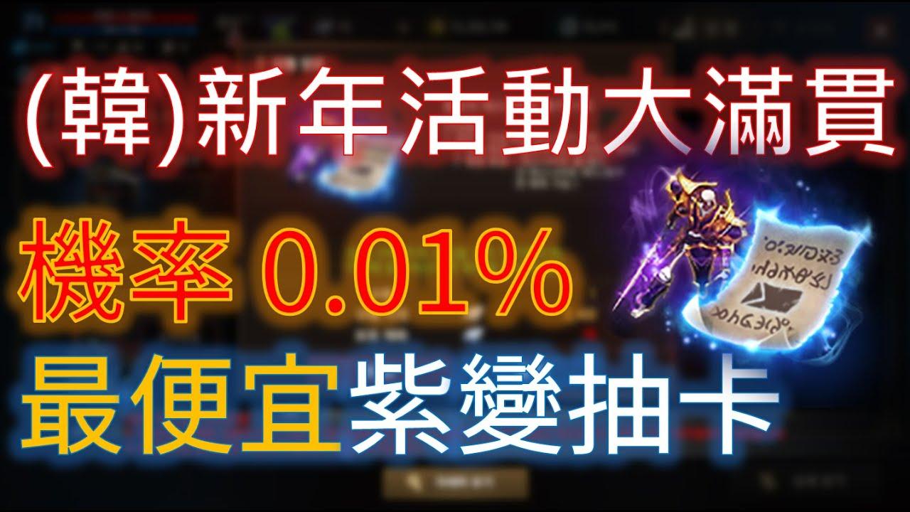 【天堂M】(韓)最便宜紫變死騎抽卡《中獎機率0.01%》2020 新年活動分享 - YouTube