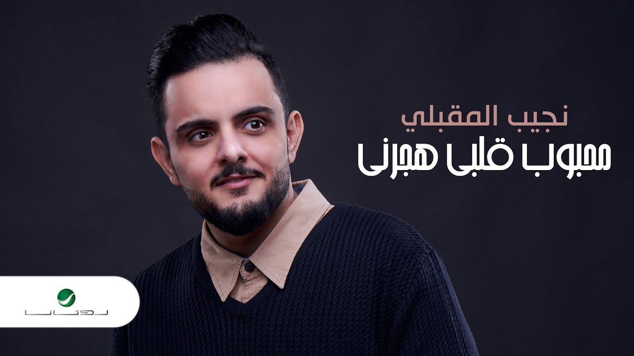 Najeeb Al Makbeli … Mahboub Qalby Hagarni | نجيب المقبلي … محبوب قلبي هجرني  - بالكلمات