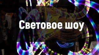 Световое шоу в Самаре. Заказать светодиодное шоу!