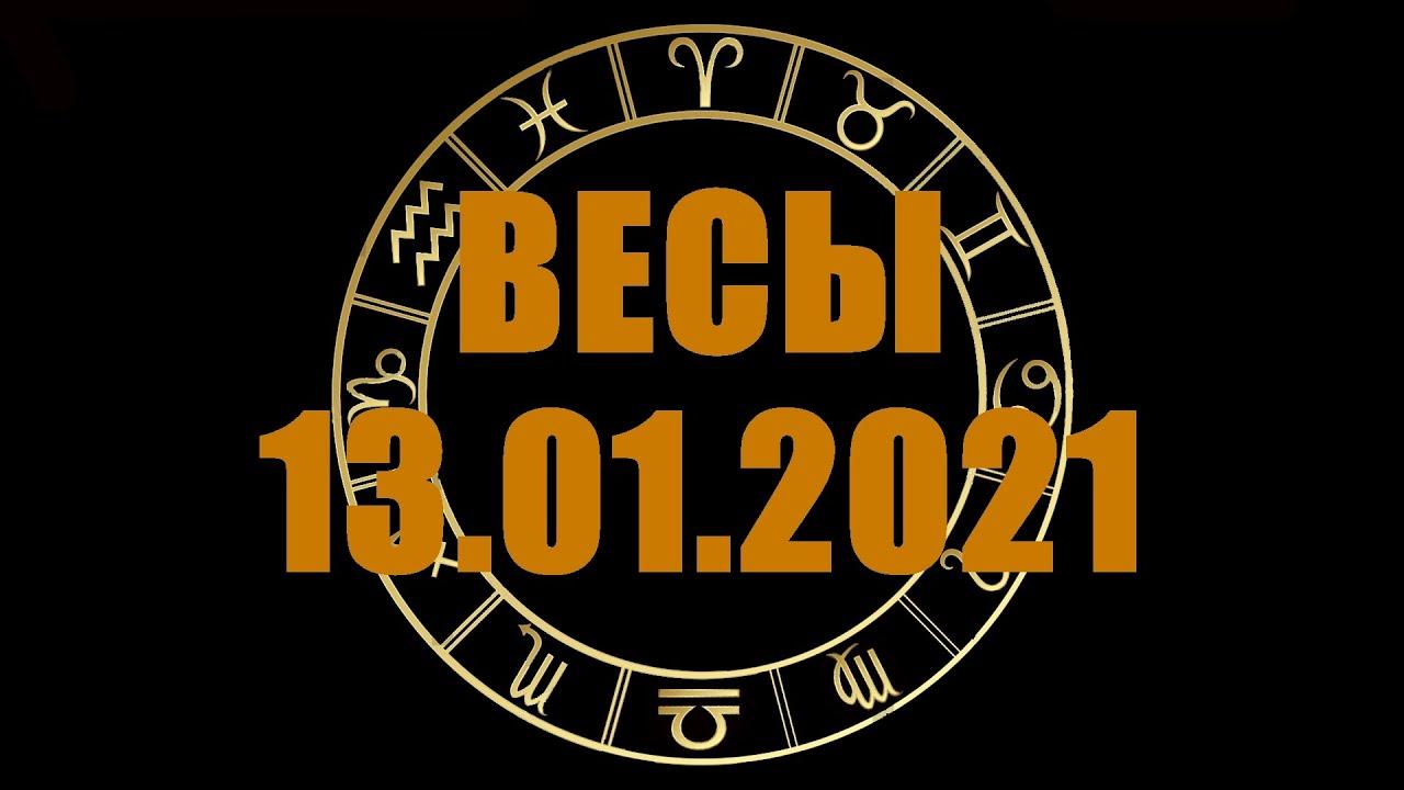 Гороскоп на 13.01.2021 ВЕСЫ