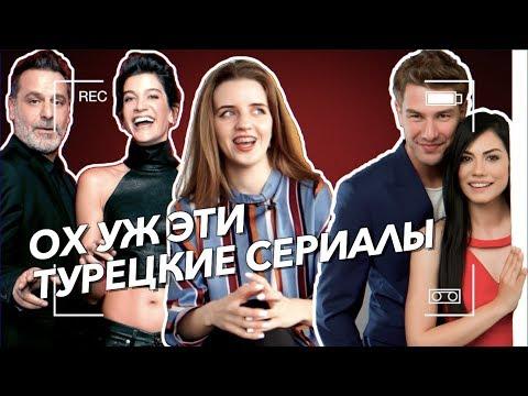 Песни из турецких сериалов