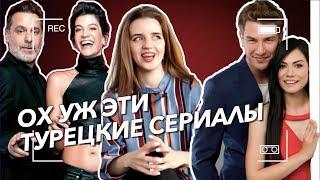 5 ЗАПОМИНАЮЩИХСЯ песен из турецких сериалов