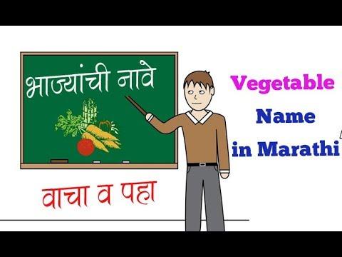 Vegetable Names IN Marathi