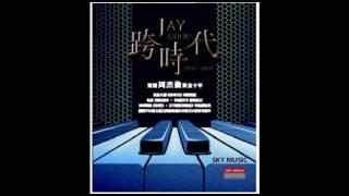 周杰倫 Jay Chou【安靜 Silence】純音樂 Instrumental Music