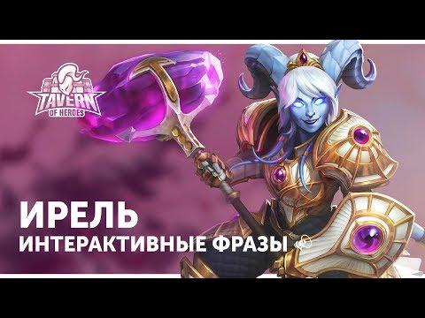 видео: Ирель - Интерактивные Фразы | heroes of the storm