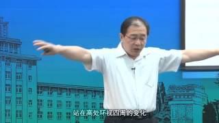 东北大学:易学与中国管理艺术 第6讲 阅山读水与领导干部的...