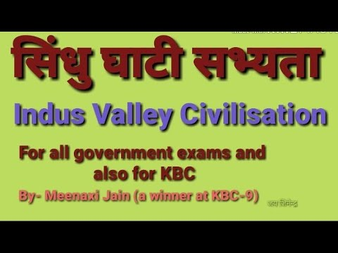 Ancient history part -1 Indus valley civilization प्राचीन भारत भाग - 1 सिंधु घाटी सभ्यता