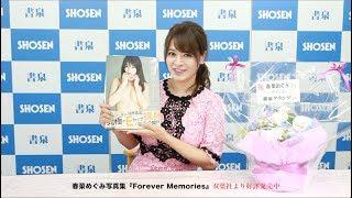 春菜めぐみさんをお迎えして、ファースト写真集『Forever Memories』(...