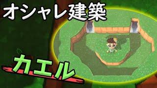【あつ森】『カエル』を島クリエイターで簡単に作ってみた!!オシャレ島建築ゲロゲロゲロ🐸【あつまれ どうぶつの森】【ぽんすけ】