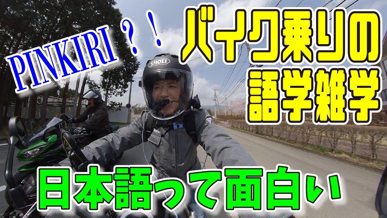 旅#83 「ピンキリ」の本当の意味~語源を知らずに使っている日本語の話~#z900RS /#Ninja1000sx #モトブログ