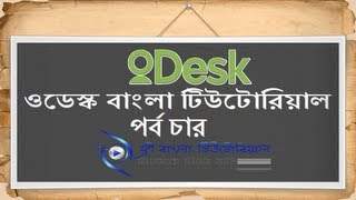 oDesk Bangla Tutorial (Part-4)