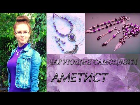 Украшения из натуральных камней (аметист) - MsPolinaBeauty