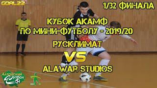Alawar Studios Барнаул РУСКЛИМАТ Барнаул Кубок АКАМФ по мини футболу 2019 20