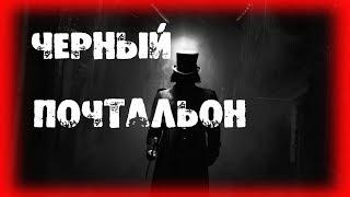 Страшилки на ночь - ЧЕРНЫЙ ПОЧТАЛЬОН - Страшные истории