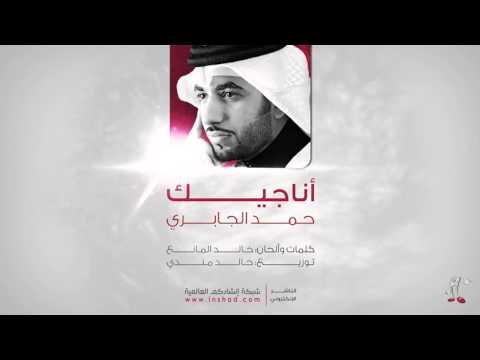 Unajeek - Hamad Al Jabri   أناجيك - حمد الجابري