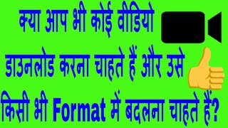 Watch Free How to Download Videos  And Convert Into Any Format (Hindi/Urdu)