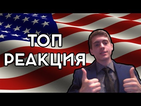 Реакция на флаг Америки