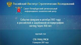 «События февраля и октября 1917 года в российской и зарубежной историографии: взгляд через 100 лет»