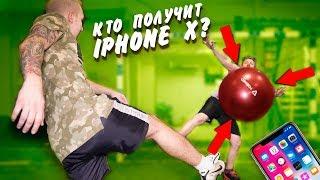 УЛЕТЕЛ С ГИГАНТСКОГО МЯЧА😱 / КОМУ ДОСТАНЕТСЯ iPhone X 📱/ РЕВАНШ с Костей Павловым⚽
