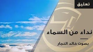 نداء من السماء بصوت خالد النجار