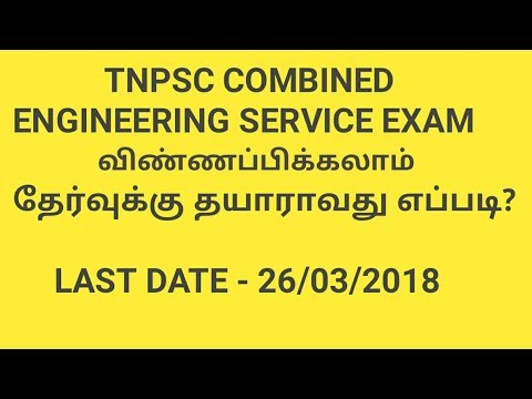 TNPSC COMBINED ENGINEERING SERVICE  EXAM 2018 / தேர்வுக்கு தயாராவது எப்படி? /  26/03/2018 /
