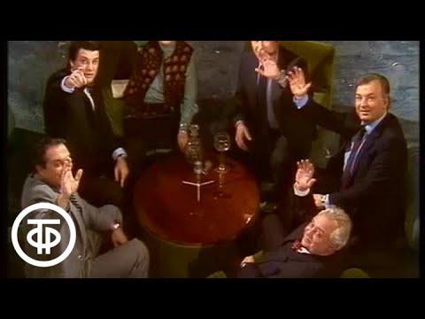 Артисты театра Сатиры поздравляют с Новым годом. Новогодний Голубой огонек (1982)
