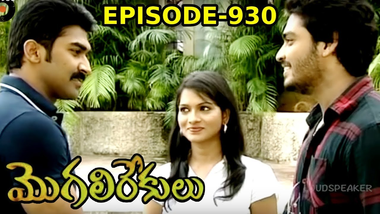 Episode 930 | 11-09-2019 | MogaliRekulu Telugu Daily Serial | Srikanth Entertainments | Loud Speaker