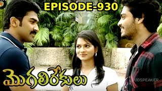 Episode 930 | 11-09-2019 | MogaliRekulu Telugu Daily Serial | Srikanth Entertainments | Loud Speaker