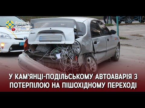 У Кам'янці-Подільському автоаварія з потерпілою на пішохідному переході