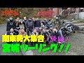 関東勢が大集合!!お泊まり宮城ツーリング(後編)【モトブログ #128】