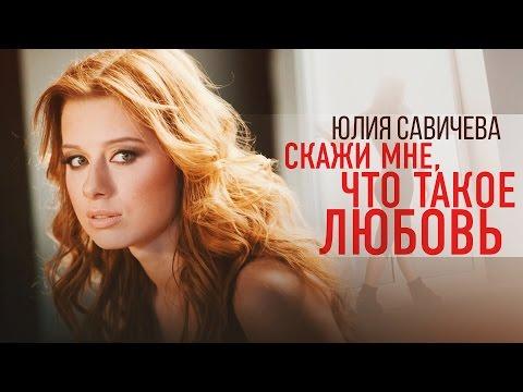 Клип Юлия Савичева - Скажи мне, что такое любовь