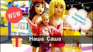 Саша играет в детском мире. Новые игрушки, пони, Маша и медведь. Конкурс талантов.