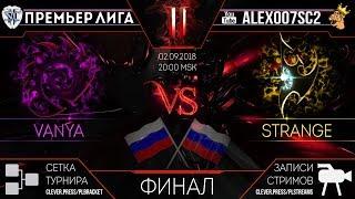 Премьер-Лига S2, ФИНАЛ! Vanya vs Strange - Zerg vs Protoss в StarCraft II